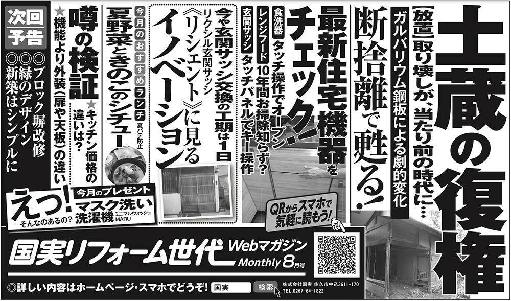 magazine202008.jpg