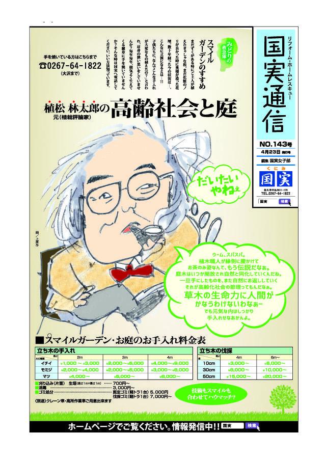 http://www.kunimi.co.jp/news/0423003.jpg