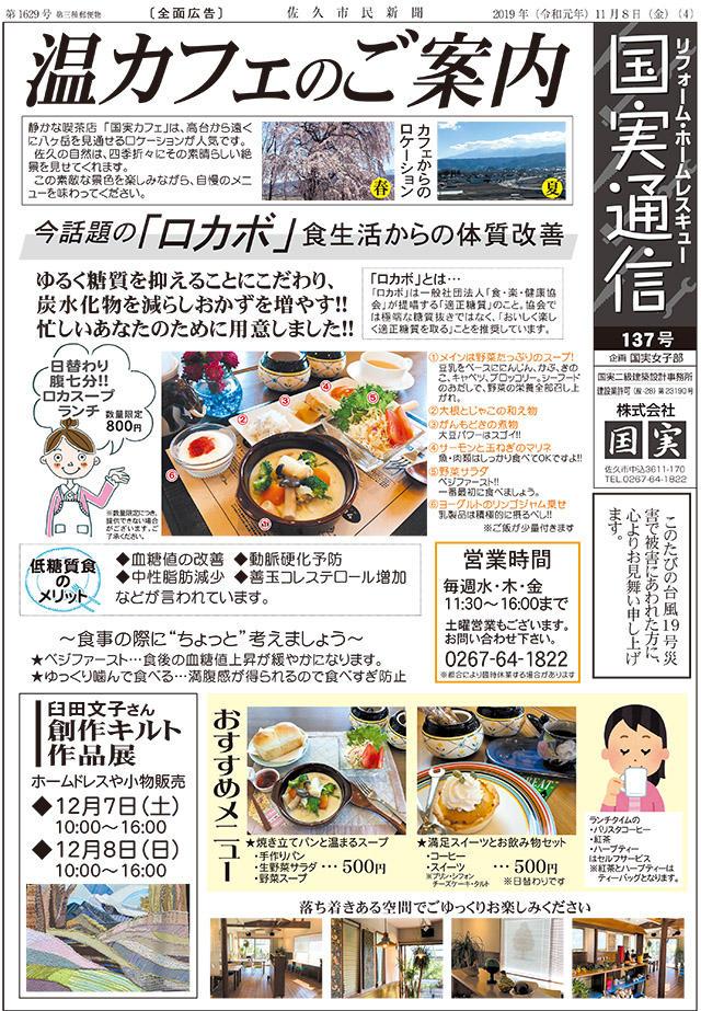 http://www.kunimi.co.jp/news/089b509af26c43677e3c0e48cc34d4de0537dcf5.jpg