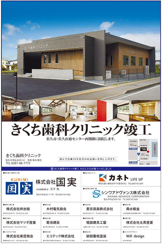 kikuchi_clinic.jpg