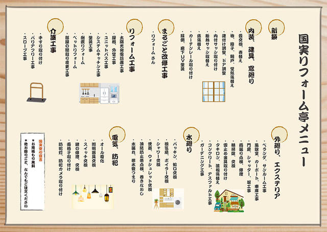 kunimi_menu.jpg