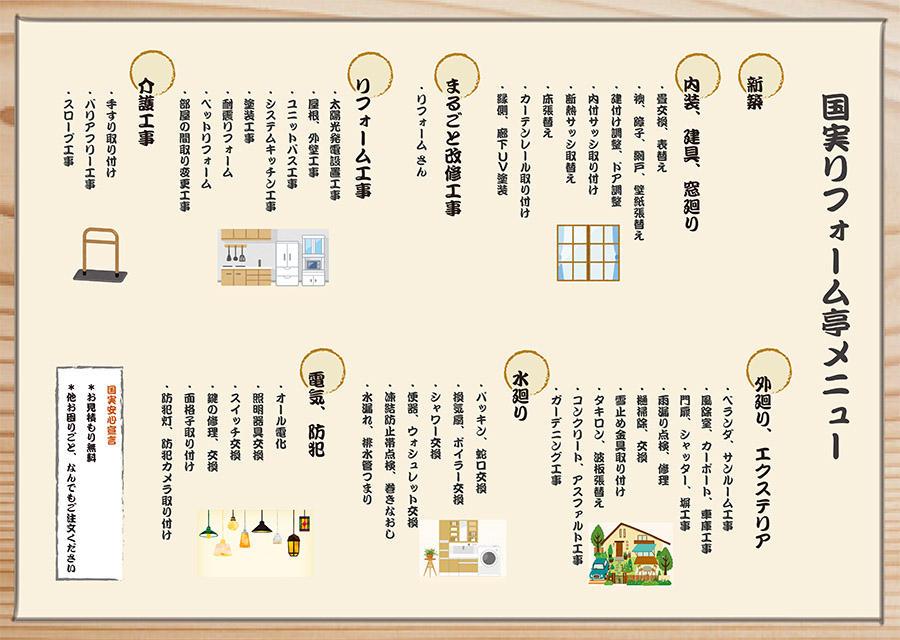 http://www.kunimi.co.jp/news/kunimi_menu.jpg