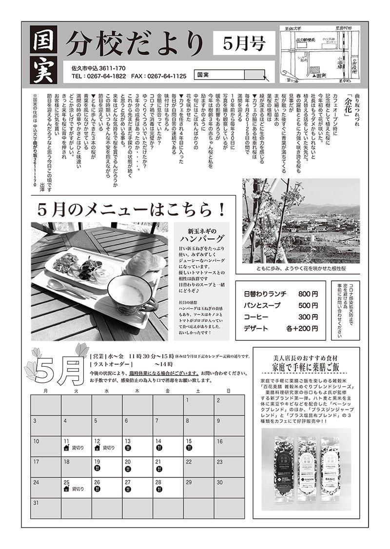http://www.kunimi.co.jp/works/6e1012ca15cdb515145fe59d0fe4672376f0f9de.jpg